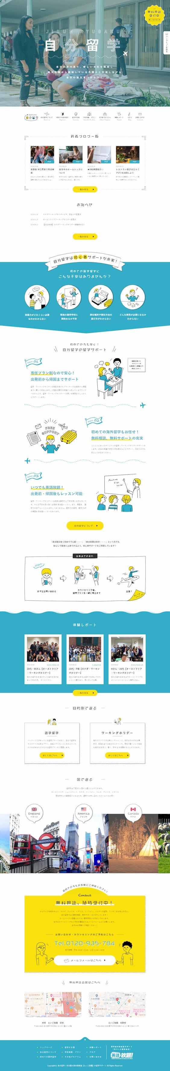 名古屋の留学サポート【自分留学】