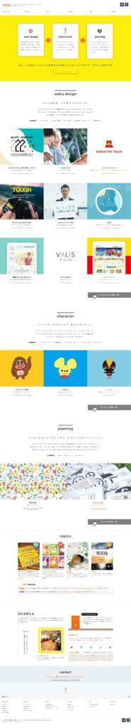 キャラクターデザインとWeb制作|Web制作会社のイッカ