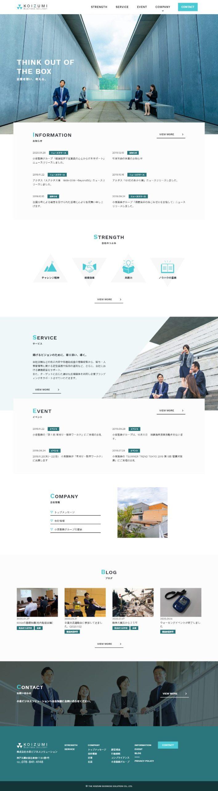 株式会社小泉ビジネスソリューション