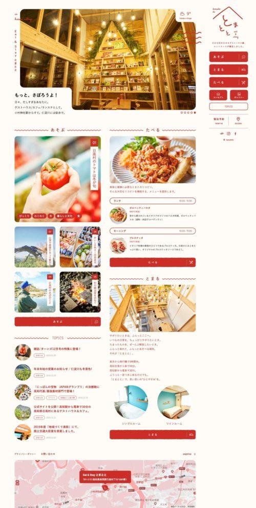 【公式】Eat&Stay とまとと / tomatoto