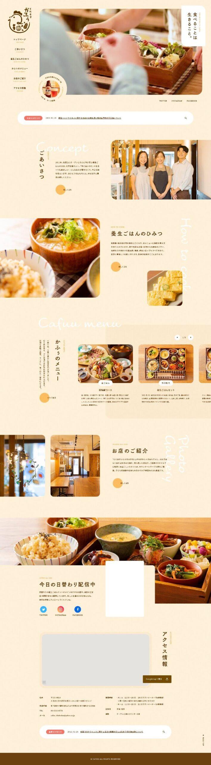 大阪北堀江の薬膳・養生ごはん 天然食堂かふぅ