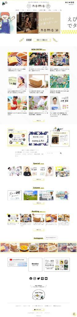 海老名と厚木を彩る情報&WEBマガジン [noma]