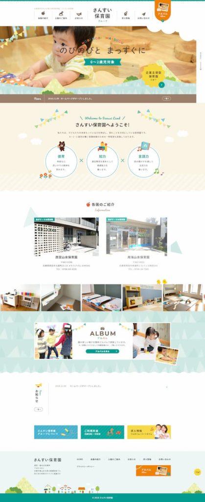 兵庫県西宮市の企業主導型保育園|さんすい保育園