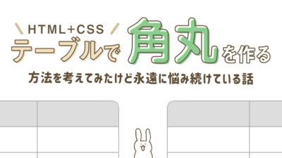 html+CSSで角丸のテーブルを作る方法を考えた