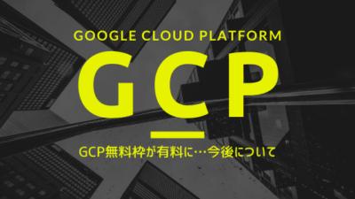 Google Cloud Platformの無料枠が一部有料に。サーバーのお引越しを検討中。