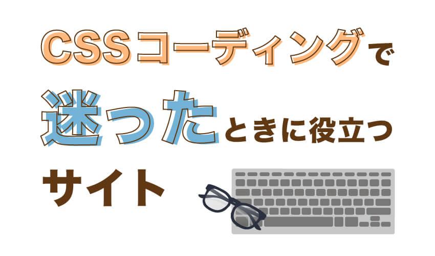 超絶便利、Webデザインパーツのスニペットサイト6選