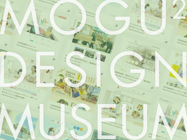 MOGUMOGU DESIGN MUSEUM(もぐでざ博物館)を公開しました