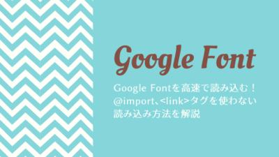 Googleフォントを高速で読み込む!非同期で読み込む方法とpreload記述の方法について紹介。