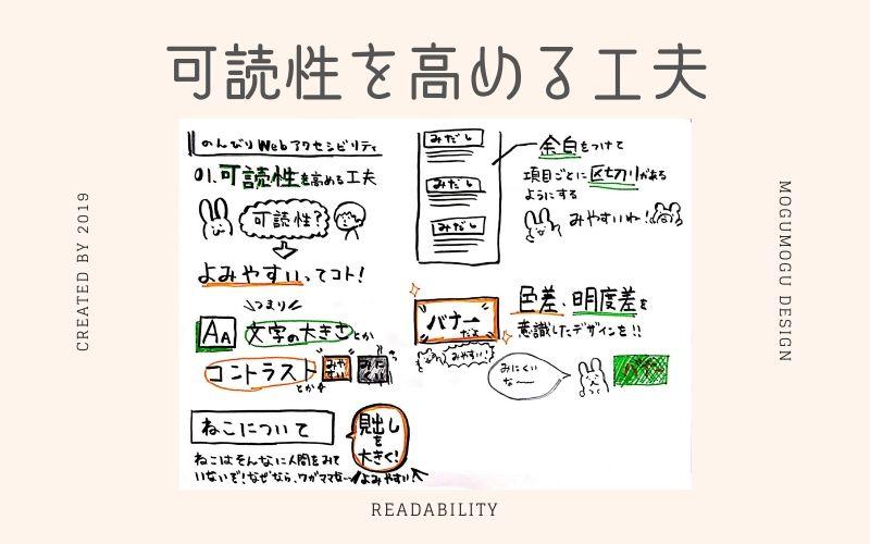 可読性を高める工夫【Webアクセシビリティ】