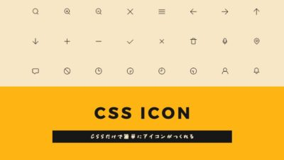 CSSだけでアイコンができて、アニメーションまで実装。「CSS ICON」の使い方