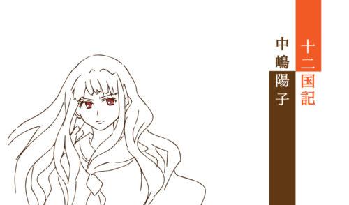 【人生のバイブル】十二国記・中嶋陽子の名セリフ・名言集
