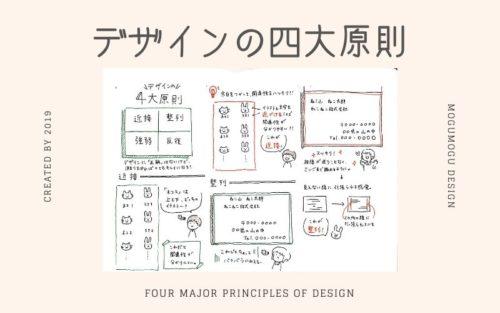 デザインの4大原則とは?