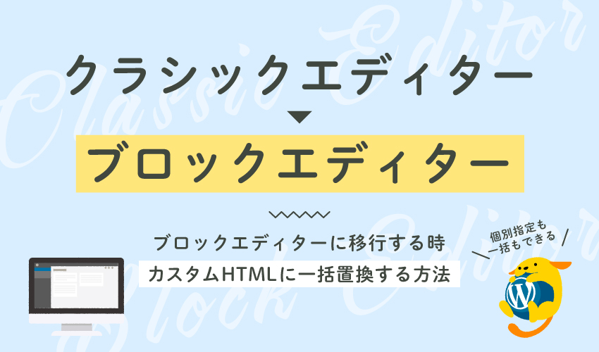 クラシック→ブロックエディタ移行時カスタムHTMLに個別・一括置換する方法